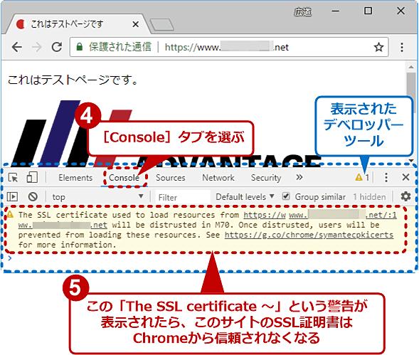 Chromeのデベロッパーツールのコンソールで警告メッセージを確認する