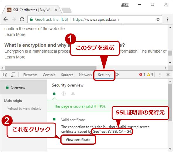 Webサイトに組み込まれているSSL証明書のプロパティを表示させる