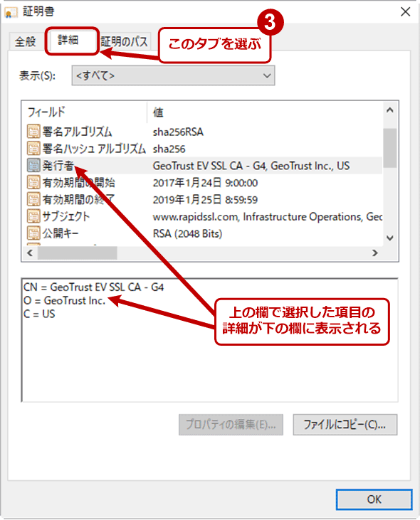 SSL証明書のプロパティの[詳細]タブ