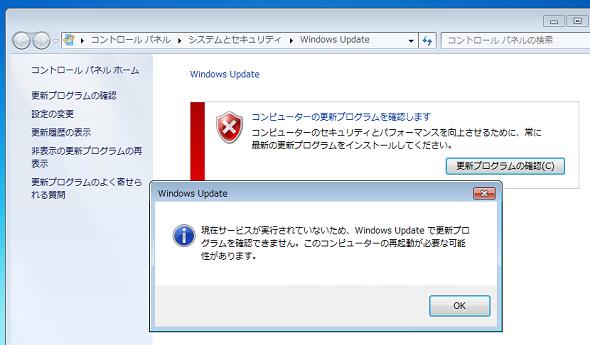 今度はWindows 7のWindows Updateでトラブル──でも、解決策はあり ...