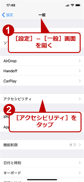 iOSの[一般]画面