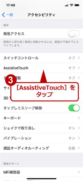iOSの[アクセシビリティ]画面