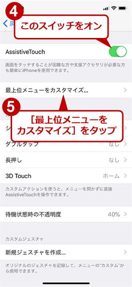 iOSの[AssistiveTouch]画面