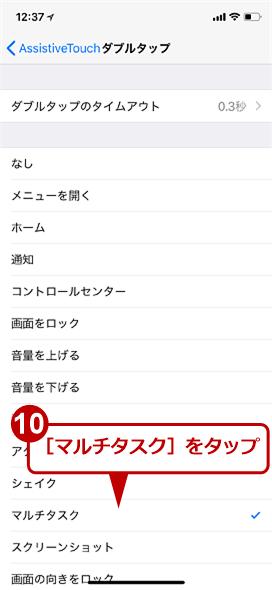iOSの[最上位メニューをカスタマイズ]画面(4)
