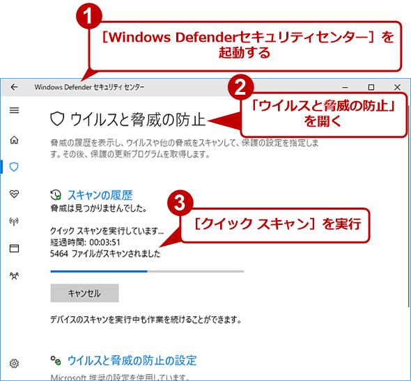 [Windows Defender セキュリティセンター]の画面
