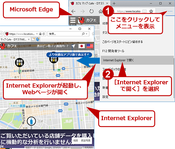 [Internet Explorerで開く]を使ってIEでWebページを開く