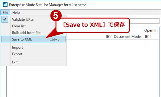 作成したリストをXMLファイルで保存する(1)