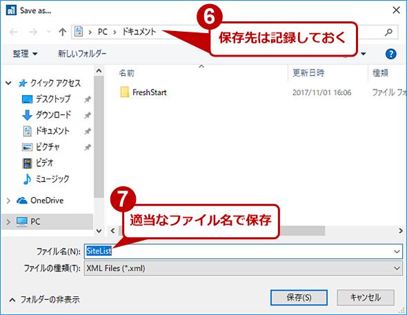 作成したリストをXMLファイルで保存する(2)