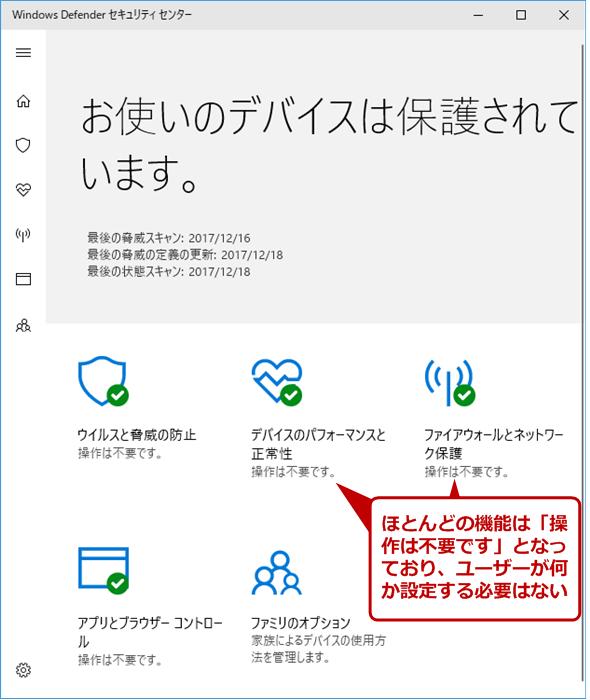 「Windows Defenderセキュリティセンター」アプリ