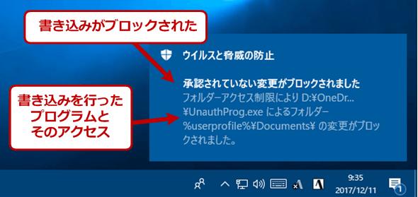 「コントロールされたフォルダーアクセス」でブロックされた場合の例