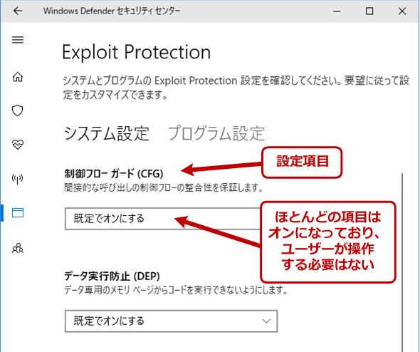Exploit Protectionの設定画面
