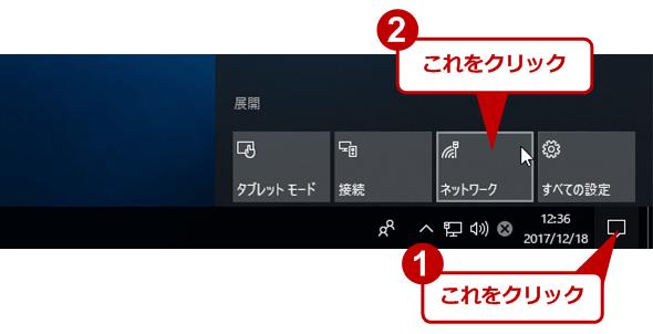 ネットワーク設定画面の起動(1)