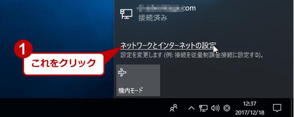 ネットワーク設定画面の起動(2)