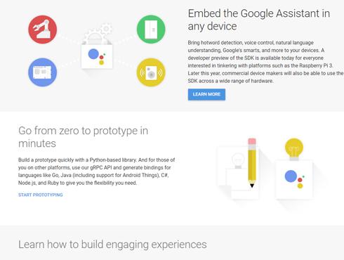 Google Assistant SDKのページ