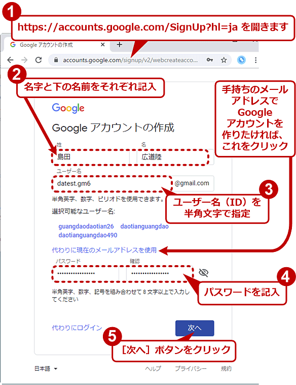 Googleアカウントの新規作成(1/10)