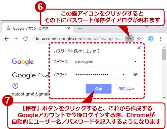 Googleアカウントの新規作成(2/10)