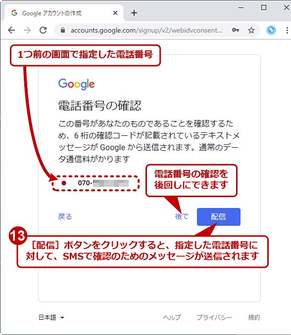 Googleアカウントの新規作成(4/10)