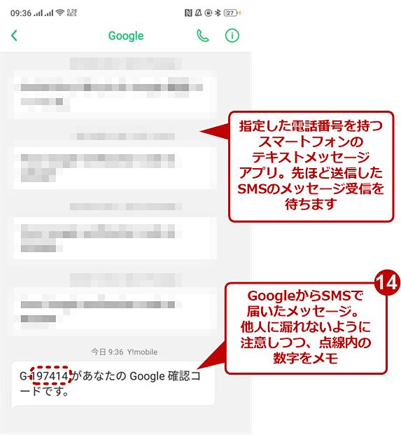 Googleアカウントの新規作成(5/10)