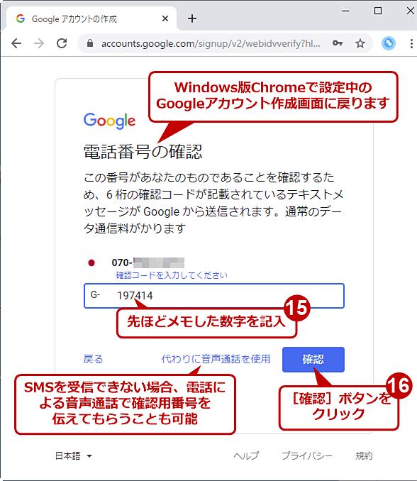 Googleアカウントの新規作成(6/10)