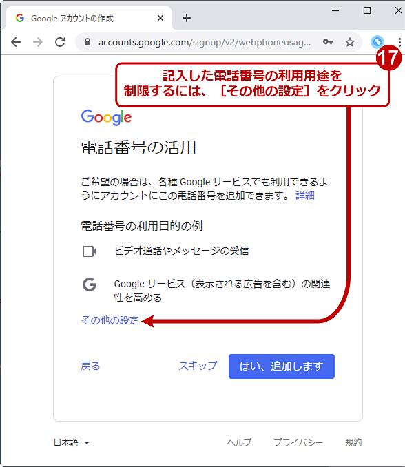 Googleアカウントの新規作成(7/10)