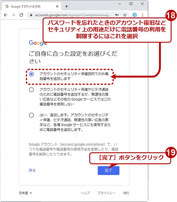 Googleアカウントの新規作成(8/10)