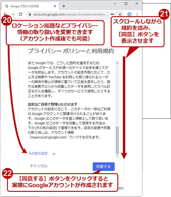 Googleアカウントの新規作成(9/10)