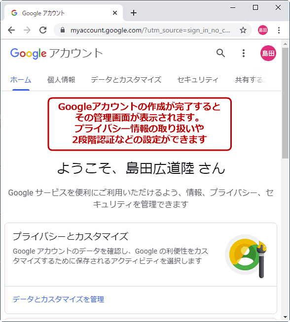 Googleアカウントの新規作成(10/10)