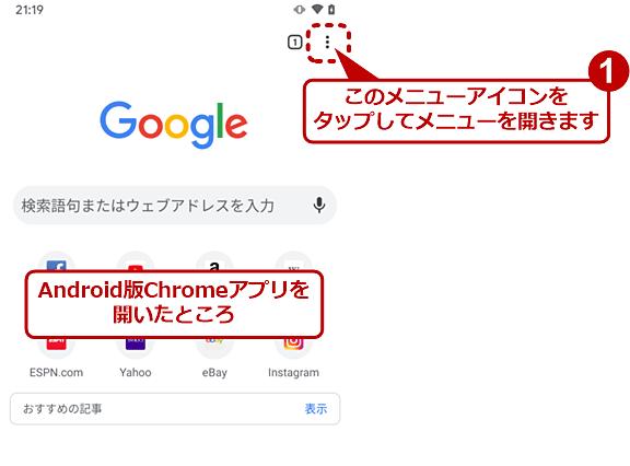 AndroidスマートフォンでChromeの同期機能を利用するための初期設定(1/8)