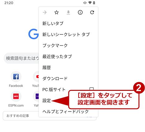 AndroidスマートフォンでChromeの同期機能を利用するための初期設定(2/8)