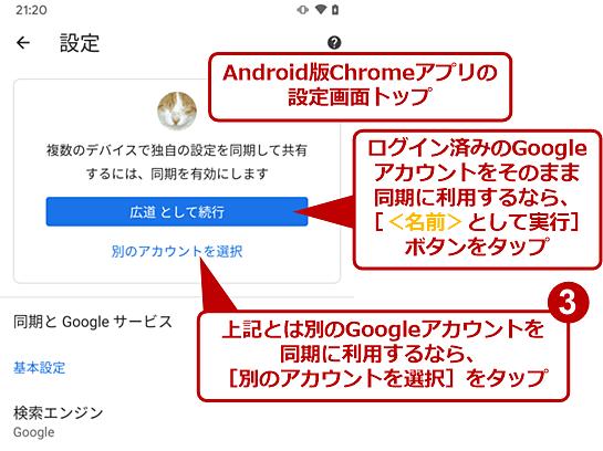 AndroidスマートフォンでChromeの同期機能を利用するための初期設定(3/8)