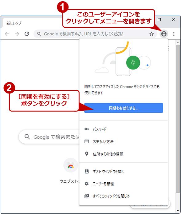 WindowsでChromeの同期機能を利用するための初期設定(1/4)