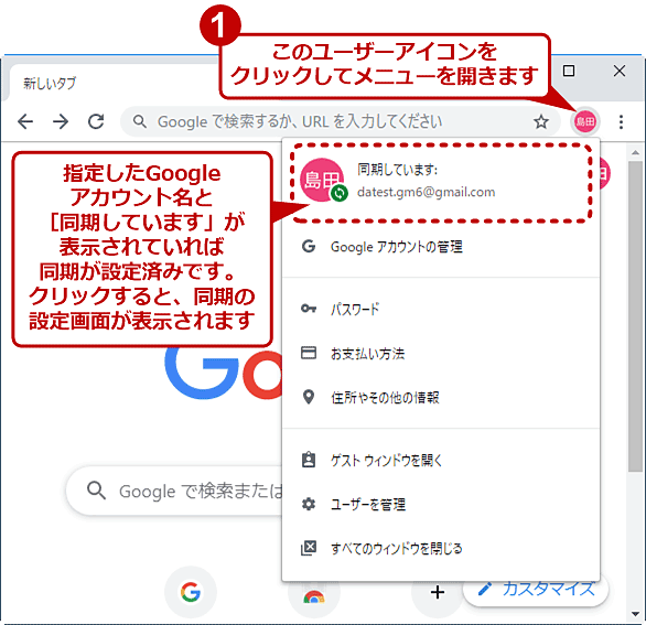同期が有効になっているWindows版Chrome