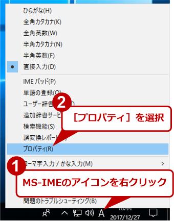 インジケーター領域の[MS-IME]アイコンを右クリックする
