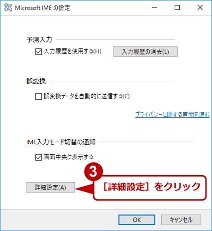 [Microsoft IMEの設定]ダイアログの画面