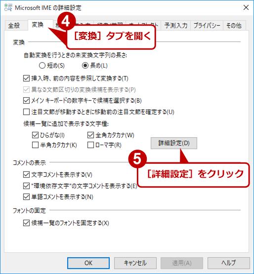 [Microsoft IMEの詳細設定]ダイアログの画面