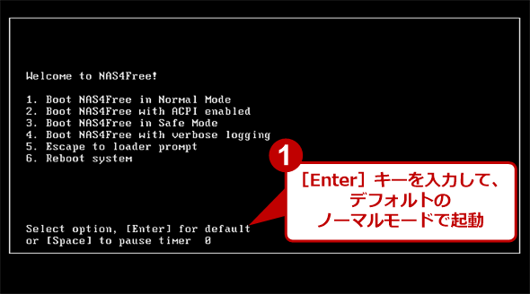 USBメモリからNAS4Freeを起動する(1)