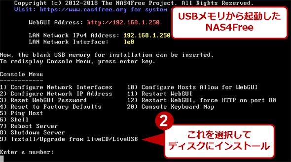USBメモリからNAS4Freeを起動する(2)
