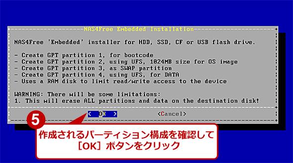 NAS4Freeをディスクにインストールする(3)