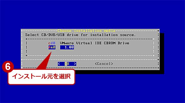 NAS4Freeをディスクにインストールする(4)