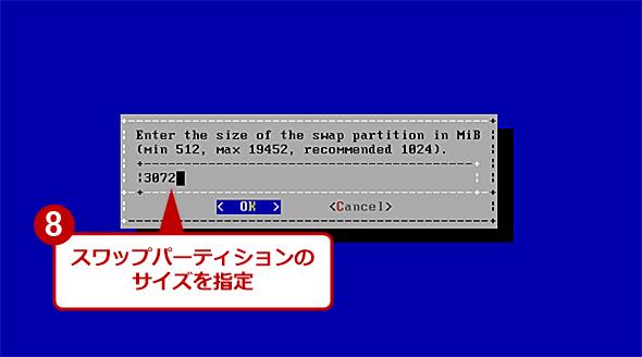 NAS4Freeをディスクにインストールする(6)