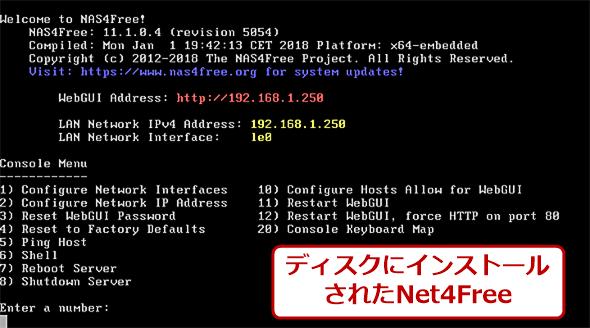 NAS4Freeをディスクにインストールする(8)