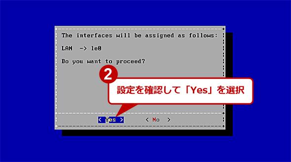 ネットワークインタフェースの設定(2)