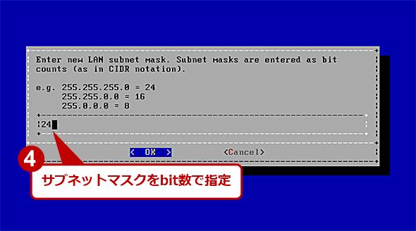 IPアドレスの設定(3)