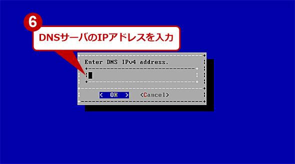 IPアドレスの設定(5)