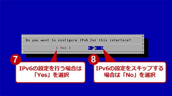 IPアドレスの設定(6)