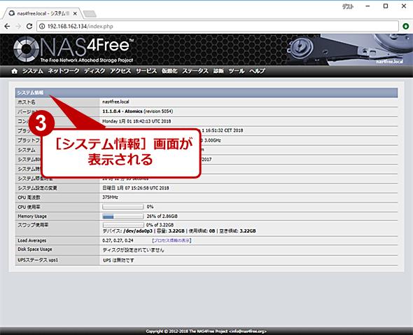 WebGUIにログイン直後の画面