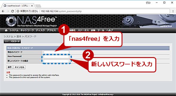 WebGUIのパスワードを変更する