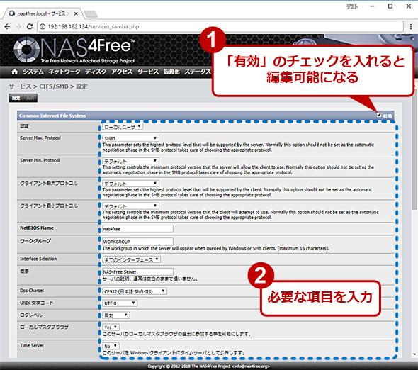 NAS4Freeの初期設定を行う