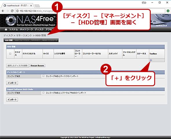 データ用のディスクを追加する(1)