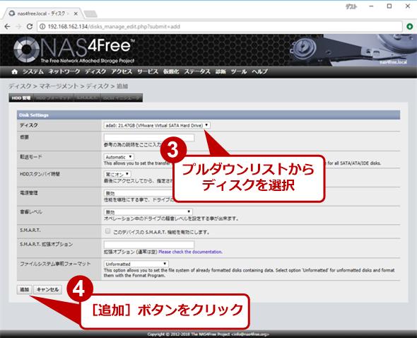 データ用のディスクを追加する(2)